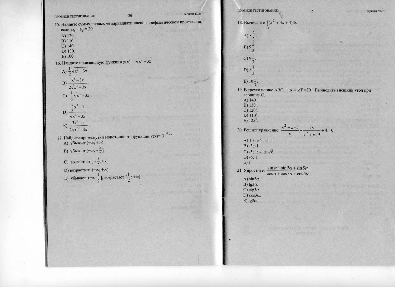 тесты по математике онлайн: