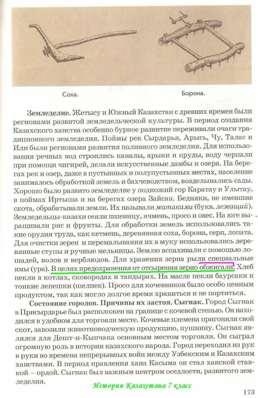 Шпаргалка 2012 по истории казахстана ент 2017 — 12