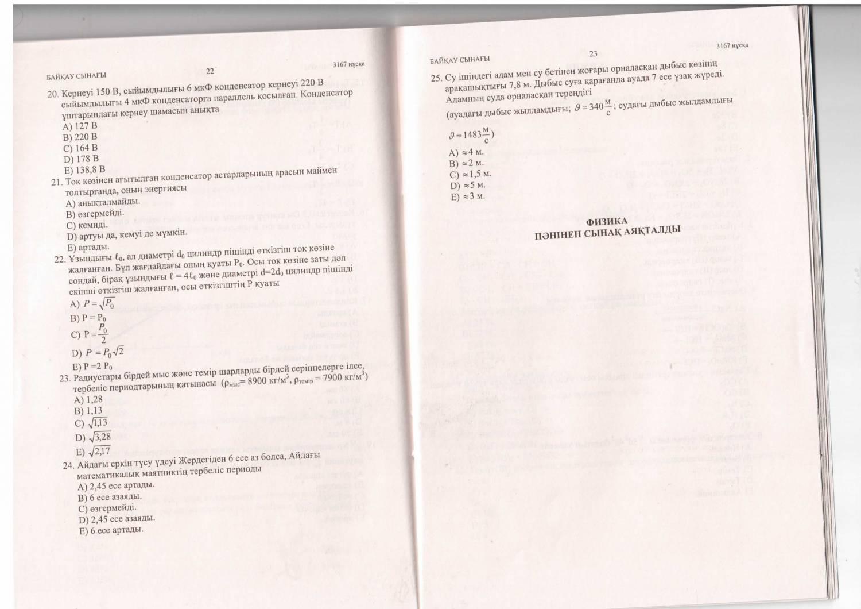 Гдз по Физике 7 Класс Тест