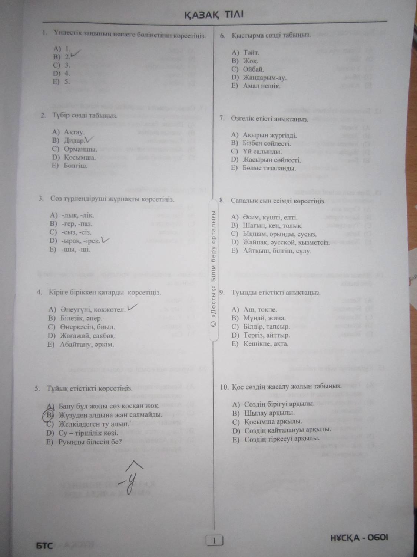 Biologiya 6 klass kazaksha test zhauaptarimen 1