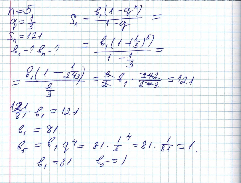 Найдите 8 член геометрической прогрессии