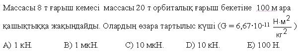 ент тесты по физике, подготовка на ент по физике